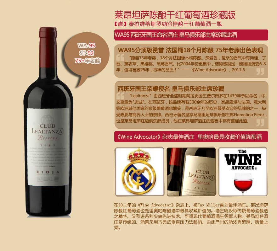 莱昂坦萨陈酿干红葡萄酒珍藏版