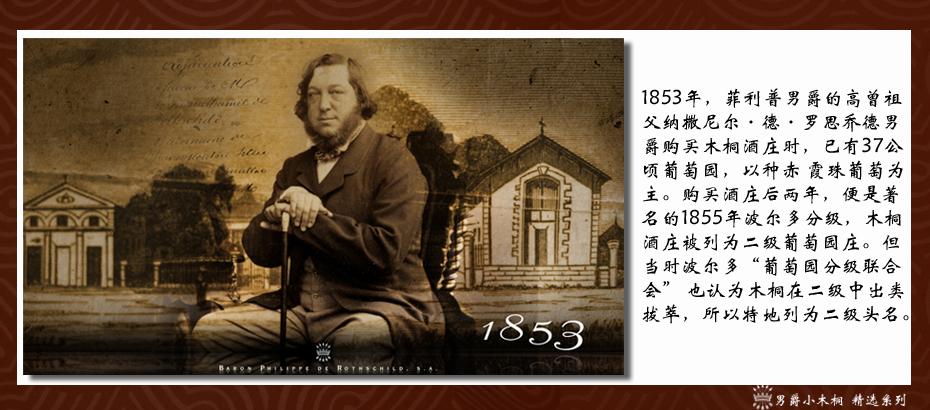 酒庄遍布全球,拉菲、木桐背后的罗斯柴尔德家族,你了解吗?